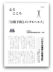 NO43表紙